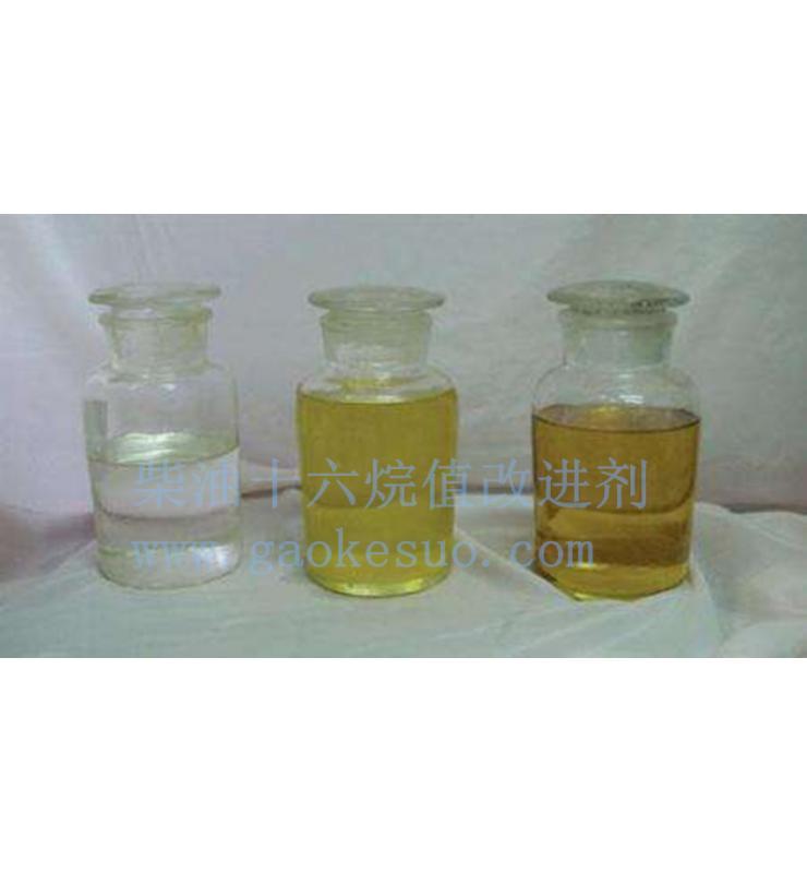 柴油十六烷值改进剂