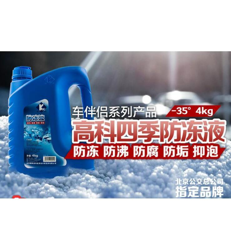 车用防冻液